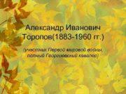 Александр Иванович Торопов 1883 -1960 гг участник Первой