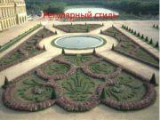 Регулярный стиль Регуля рный парк парк имеющий геометрически