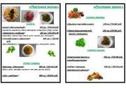 Постное меню ГОРЯЧИЕ ЗАКУСКИ САЛАТЫ Салат Витаминный