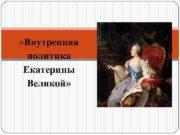 Внутренняя политика Екатерины Великой 1775 г