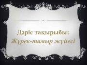 Дәріс тақырыбы Жүрек-тамыр жүйесі Дәрістің мақсаты Жүрек-тамыр