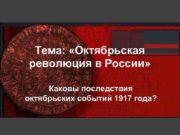 Тема Октябрьская революция в России Каковы последствия октябрьских