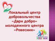 Локальный центр добровольчества Дари добро молодежного центра Ровесник