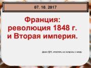 07 10 2017 Франция революция 1848 г и