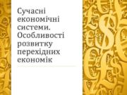 Сучасні економічні системи Особливості розвитку перехідних економік