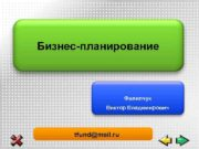 Бизнес-планирование Филипчук Виктор Владимирович tfund mail ru Бизнес-план