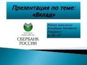 Презентация по теме Вклад Работу выполнила Кунгурцева Анастасия