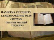 ПАМЯТКА СТУДЕНТУ БАЛЛЬНО-РЕЙТИНГОВАЯ СИСТЕМА ОЦЕНКИ ЗНАНИЙ СТУДЕНТА