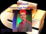 ПУШНОЙ Александр Борисович Парпулов Артем Григоренко Антон 8