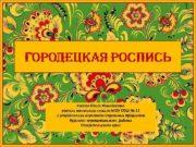 Носова Ольга Михайловна учитель начальных классов МОУ СОШ