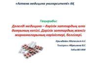 Астана медицина университеті АҚ Тақырыбы Дәлелді медицина