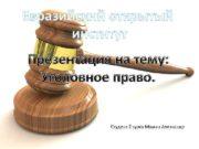 Евразийский открытый институт Презентация на тему Уголовное право