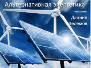 Альтернативная энергетика выполнил Даниил Шелемов Энергия ветра