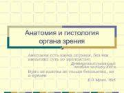 Анатомия и гистология органа зрения Анатомия есть наука