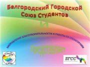 Монастырская Марина Заместитель руководителя направления Руководитель направления Рыбникова