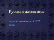 Русская живопись первой половины XVIII века XVIII