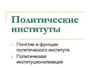 Политические институты 1 2 Понятие и функции политического