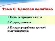 Тема 6 Ценовая политика 1 Цена ее функции