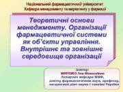Теоретичні основи менеджменту Організації фармацевтичної системи як об єкти