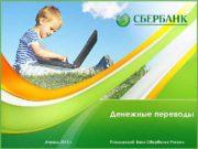 Денежные переводы Апрель 2012 г Поволжский Банк Сбербанка
