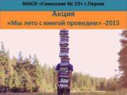 МАОУ Гимназия 10 г Перми Акция Мы