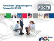 Российская Программа роста бизнеса 2011 2012 Введение и