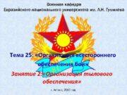 Военная кафедра Евразийского национального университета им Л Н