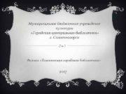 Муниципальное бюджетное учреждение культуры Городская центральная библиотека г
