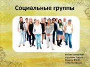 Социальные группы Работу выполнила студентка I курса Группы
