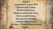 Проект учеников 8 класса ФМ Савенковой Софии Филипповой