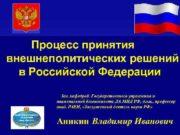 Процесс принятия внешнеполитических решений в Российской Федерации Зав