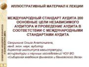 СИБИРСКАЯ АКАДЕМИЯ ФИНАНСОВ И БАНКОВСКОГО ДЕЛА ИЛЛЮСТРАТИВНЫЙ МАТЕРИАЛ