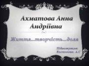 Ахматова Анна Андріївна Життя творчість доля Підготувала Костинюк А С
