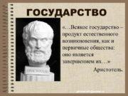 ГОСУДАРСТВО «…Всякое государство – продукт естественного возникновения, как