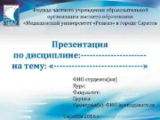 Филиал частного учреждения образовательной организации высшего образования Медицинский