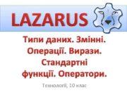 LAZARUS Типи даних Змінні Операції Вирази Стандартні функції