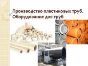 Производство пластиковых труб Оборудование для труб Химические