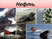 Нефть Проседание грунта Значительное проседание грунта в