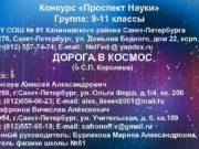 Конкурс Проспект Науки Группа 9 -11 классы ОУ