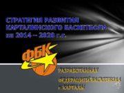 СТРАТЕГИЯ РАЗВИТИЯ КАРТАЛИНСКОГО БАСКЕТБОЛА на 2014 2020