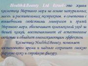 Health Beauty Ltd Izrael это живая косметика Мертвого моря на