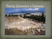 Театр Диониса в Греции Древнегреческий театр