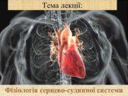 Тема лекції Фізіологія серцево-судинної системи План лекції