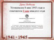 День Победы Установлен 8 мая 1945 года и
