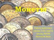 Монеты Работу выполнил ученик 2 В класса школы