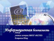 Информационная безопасность Автор учитель истории МБОУ МСОШ Елтратов