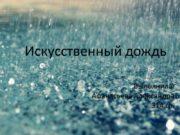 Искусственный дождь Выполнила: Афанасьева Александра 314 гр. Дождь