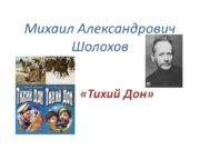 Михаил Александрович Шолохов «Тихий Дон» Григорий и Аксинья