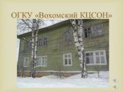 ОГКУ «Вохомский КЦСОН» Отделение дневного пребывания. Отделение дневного
