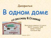 Диафильм В одном доме по рассказу В.Осеевой Выполнила